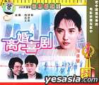 Xi Ju Gu Shi Pian  Li Hun Xi Ju (VCD) (China Version)
