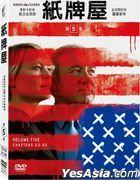 紙牌屋 (DVD) (第5季) (台灣版)