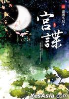 Xiao Shuo house 077 -  Gong Die( Si) Wan