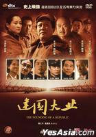 The Founding Of A Republic (DVD) (English Subtitled) (Hong Kong Version)