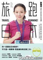 Travel Running !