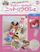 Disney TsumTsum Knit & Crochet 33582-04/14 2021