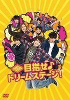 Kansai Johnny's Jr. no Mezase Dream Stage! (DVD) (Japan Version)