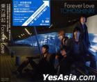 Forever Love (Taiwan Version)