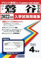 2022 uguisudani chiyuugatsukou gifuken niyuugaku shiken mondaishiyuu 2