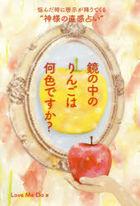kagami no naka no ringo wa naniiro desuka nayanda toki ni keiji ga orite kuru kamisama no chiyotsukan uranai
