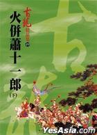 火并萧十一郎(下)【精品集】