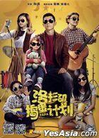 Papa (2016) (DVD-9) (China Version)