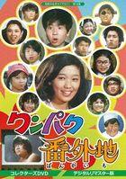 Wanpaku Bangaichi (Showa no Meisaku Library 39) Collectors DVD [Digitally Remastered Edition] (Japan Version)