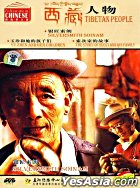 Tibetan People - Silversmith Soinam Yu Zhen and Her Children The Story Of Suoci And His Family (DVD) (China Version)