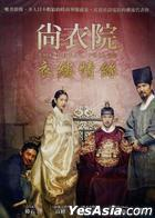 The Royal Tailor (2014) (DVD) (Taiwan Version)