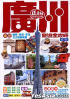 廣州旅遊全攻略(第7刷)