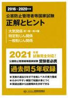 kougai boushi kanrishiya tou kotsuka shiken seikai to hinto 2016 2020 taiki kankei dai1shiyu dai4shiyu tokutei funjin kankei itsupan funjin kankei 2016