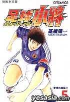 Captain Tsubasa Road To 2002 (Vol.5)