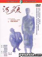 The River (DVD) (Taiwan Version)