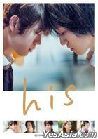 His (2020) (DVD) (Taiwan Version)