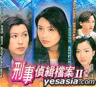 刑事侦缉档案II (第一辑) (待续)