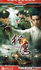 Lie Ying (H-DVD) (Ep. 1-20) (End) (China Version)