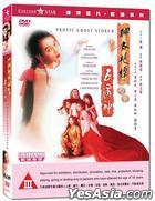 聊齋艷譚續集: 五通神 (1991) (DVD) (數碼修復) (香港版)
