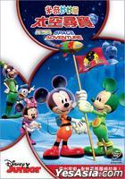 Mickey Mouse Clubhouse :  Space Adventure (DVD) (Hong Kong Version)