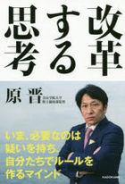 kaikaku suru shikou
