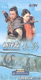 Xin Ping Zong Xia Ying (DVD) (End) (China Version)