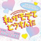 Movie Kiss Him, Not Me (2020) Original Soundtrack (Japan Version)