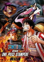 ONE PIECE STAMPEDE Eiga Rendou Tokubetsu Hen (DVD) (Japan Version)