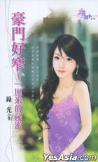 Hua Yuan Xi Lie 1354 -  Hao Men Hao Zhai~ Yi Li Mi De Mi Mi