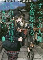 subete no jinrui o hakai suru sorera wa saisei dekinai 5 kadokawa komitsukusu e su