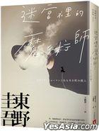 Mi Gong Li De Mo Shu Shi [ Mi Li Zhen Cang Ban ]