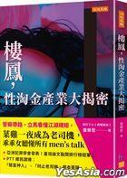 Lou Feng , Xing Tao Jin Chan Ye Da Jie Mi : Jing Cha Dai Lu , Li Ma Kan Dong Jiang Hu Gui Ju , Cai Ji Yi Ye Cheng Wei Lao Si Ji , Guai Guai Nu Ting Dong Suo Youmen's talk