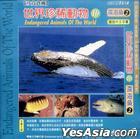 Endangered Animals Of The World 10 (VCD) (Hong Kong Version)