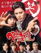Beshari Gurashi (DVD Box) (Japan Version)