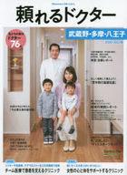 tayoreru dokuta  musashino tama hachiouji 6 2020  6 2020  watakushitachi no machi no dokuta  nanajiyuurokumei watakushitachi no machi no dokuta  76mei