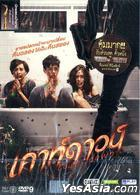 Countdown (DVD) (Thailand Version)