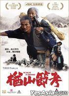 The Ballad of Narayama (1983) (DVD) (Restored Version) (English Subtitled) (Hong Kong Version)