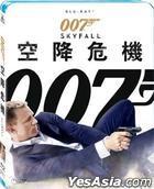 Skyfall (2012) (Blu-ray) (Taiwan Version)
