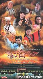 The Legend Of Crazy Monk (H-DVD) (End) (China Version)