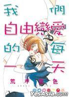 Wo Men Zi You Lian Ai De Mei Yi Tian (All)