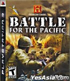 History Channel Battle for the Pacific (亞洲版)