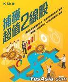 Bu Huo Chao Zhi2 Xian Gu