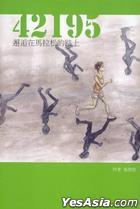 42195 Xie Hou Zai Ma La Song De Lu Shang