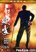跛豪 (1991) (DVD) (2019再版) (經典復刻版) (香港版)