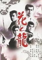 Hana to Ryuu (1973) (DVD) (Japan Version)