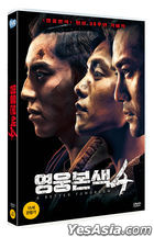 A Better Tomorrow 2018 (DVD) (Korea Version)