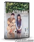 未來的青春筆記 (2018) (DVD) (台灣版)