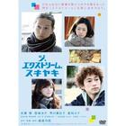 無味壽喜燒The Extreme Sukiyaki (DVD)(日本版)
