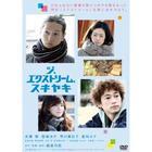 The Extreme Sukiyaki  (DVD)(Japan Version)