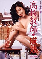 KOUKOU KYOUSHI SEIJUKU (Japan Version)